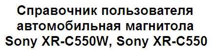 Справочник пользователя автомобильная магнитола Sony XR-C550W, Sony XR-C550