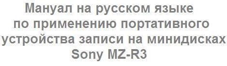 скачать мануал на русском языке по применению портативного устройства записи на минидисках Sony MZ-R3