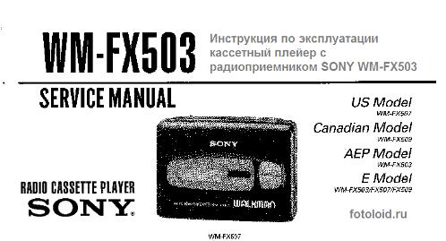 Инструкция по эксплуатации кассетный плеер с радиоприемником SONY WM-FX503