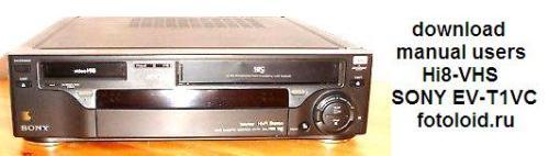 Мануал на русском языке видеомагнитофон SONY EV-T1VC Hi8-VHS