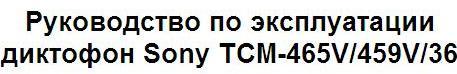диктофон Sony TCM-465V, Sony TCM-459V, Sony TCM-36
