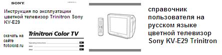 справочник пользователя на русском языке цветной телевизор Sony KV-E29 Trinitron