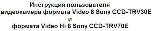 инструкция по эксплуатации видеокамера формата Video 8 Sony ССD-TRV30E, видеокамера формата Video Hi 8 Sony ССD-TRV70E