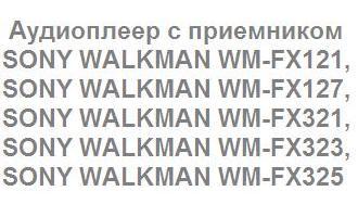 Инструкция по эксплуатации кассетный аудиоплеер с приемником SONY WALKMAN WM-FX121\FX127\FX321\FX323\FX325