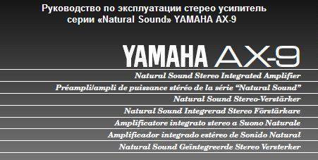 Руководство по эксплуатации стерео усилитель серии «Natural Sound» YAMAHA AX-9