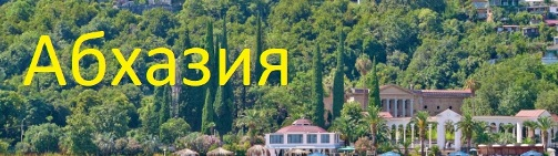 Лечение в Абхазии
