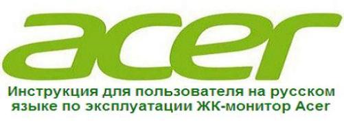 Инструкция на русском языке ЖК-монитор Acer S221HQL S211HL, Acer S222HQL S212HL, Acer S242HL, Acer S191HQLB