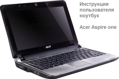 Инструкция пользователя компьютер Acer Aspire one