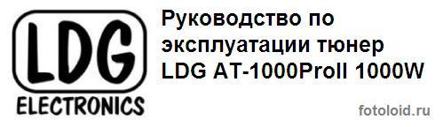 Руководство по эксплуатации automatic antenna tuner LDG AT-1000ProII 1000W