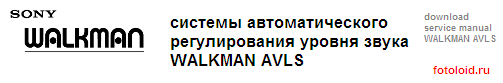 инструкция по работе с WALKMAN AVLS - системой автоматического регулирования уровня звука