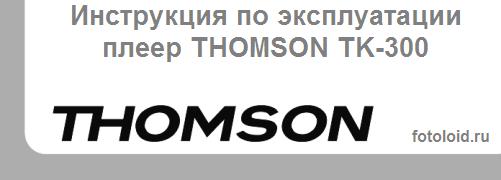 Инструкция по эксплуатации плеер THOMSON TK-300