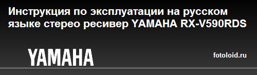 Инструкция по эксплуатации на русском языке стерео ресивер YAMAHA RX-V590RDS