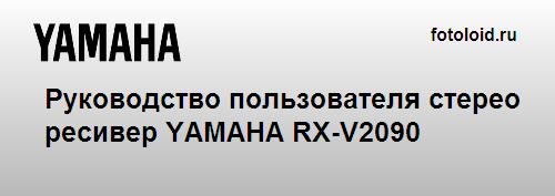 Мануал по эксплуатации на русском языке стерео ресивер YAMAHA RX-V2090