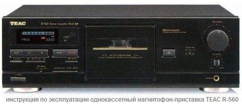 Инструкция по технике безопасности однокассетный стереомагнитофон-приставка TEAC R-560