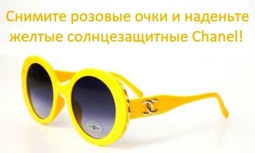 Снимите розовые очки и наденьте солнцезащитные Chanel!