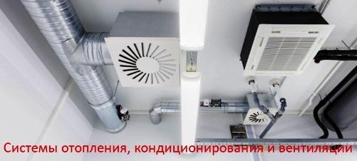 Системы отопления, кондиционирования и вентиляции