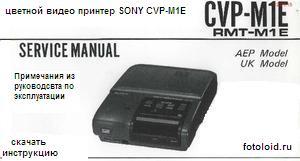 Инструкция по эксплуатации цветной видео принтер SONY CVP-M1E