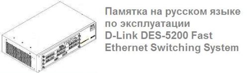 Памятка на русском языке по эксплуатации D-Link DES-5200