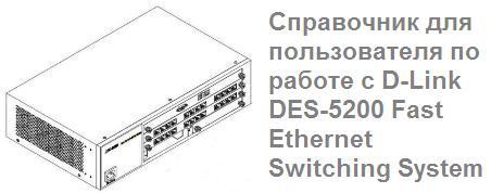 Справочник для пользователя по работе с D-Link DES-5200