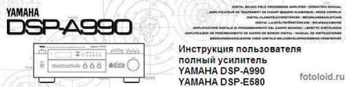 Мануал на русском языке полный (интегральный) усилитель YAMAHA DSP-A990, YAMAHA DSP-E580