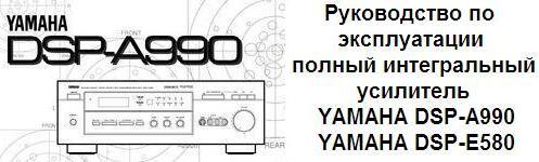 Руководство по эксплуатации полный (интегральный) усилитель YAMAHA DSP-A990, YAMAHA DSP-E580