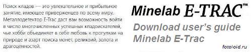 Мануал на русском языке металлодетектор Minelab E-Trac
