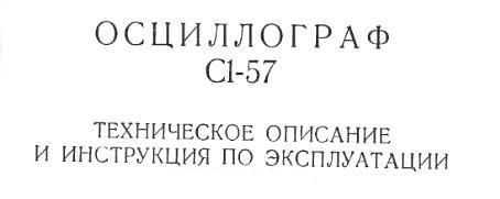Осциллограф C1-57 техническое описание и инструкция по эксплуатации