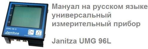 Мануал на русском языке универсальный измерительный прибор Janitza UMG 96L