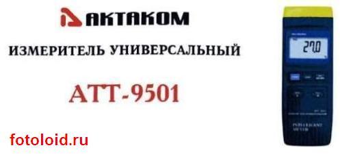 Измеритель универсальный Актаком АТТ-9501 мануал на русском языке