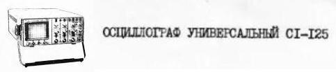 Мануал на русском языке универсальный осциллограф C1-125