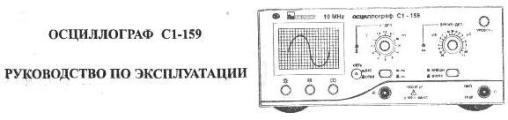 Мануал на русском языке осциллограф С1-159