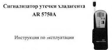 Мануал на русском языке сигнализатор утечки хладагента AR 5750A