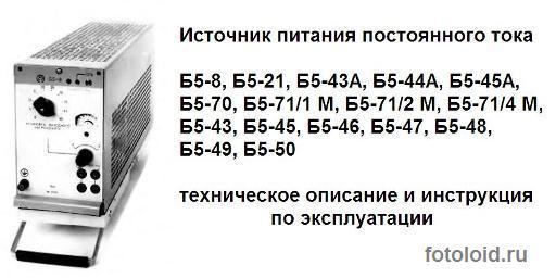 Источник питания постоянного тока Актаком Б5-8, Б5-21, Б5-43А, Б5-44А, Б5-45А, Б5-70, Б5-71/1 М, Б5-71/2 М, Б5-71/4 М, Б5-43, Б5-45, Б5-46, Б5-47, Б5-48, Б5-49, Б5-50 техническое описание и инструкция по эксплуатации