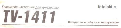 Инструкция по установке настенного кронштейна для телевизора TV-1411
