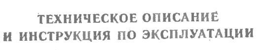 Инструкция по эксплуатации осциллограф С1-81, С1-82, С1-83, С1-85, С1-90, С1-93, С1-97.