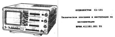 Осциллограф С1-131 инструкция по эксплуатации и техническое описание