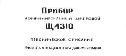 Прибор комбинированный цифровой Щ-4310 инструкция по эксплуатации