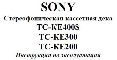 Инструкция по эксплуатации стереофоническая кассетная дека SONY TC-КE400S, SONY TC-КE300, SONY TC-КE200