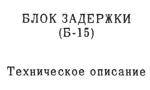 Блок задержки Б-15 техническое описание