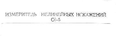 Измеритель нелинейных искажений С6-5 инструкция по эксплуатации и техническое описание