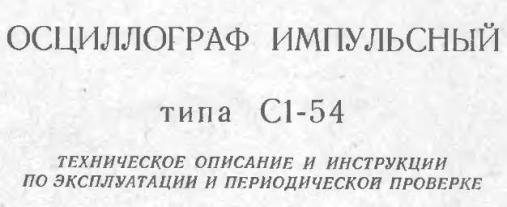 Инструкция по эксплуатации импульсный осциллограф С1-54