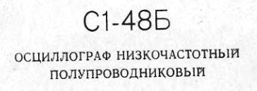 Осциллограф С1-48Б инструкция по эксплуатации