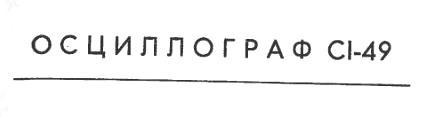 Осциллограф С1-49 техническое описание и инструкция по эксплуатации