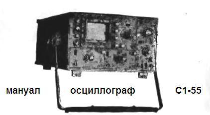Осциллограф C 1-55 инструкция по эксплуатации
