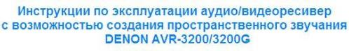 Инструкции по эксплуатации аудио/видеоресивер с возможностью создания пространственного звучания DENON AVR-3200/3200G