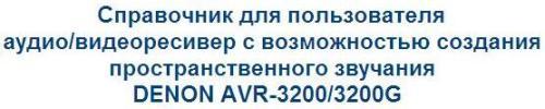 Справочник для пользователя аудио/видеоресивер с возможностью создания пространственного звучания DENON AVR-3200/3200G