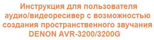 Инструкция для пользователя аудио/видеоресивер с возможностью создания пространственного звучания DENON AVR-3200/3200G