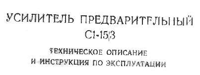 Усилитель предварительный С1-15/3 техническое описание и инструкция по эксплуатации