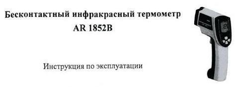 Инструкция по эксплуатации бесконтактный инфракрасный термометр AR 1852B