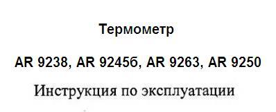 Инструкция по эксплуатации термометр AR 9238, AR 9245б, AR 9263, AR 9250